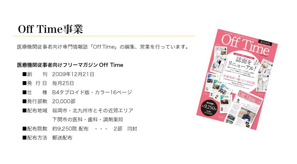OffTime事業