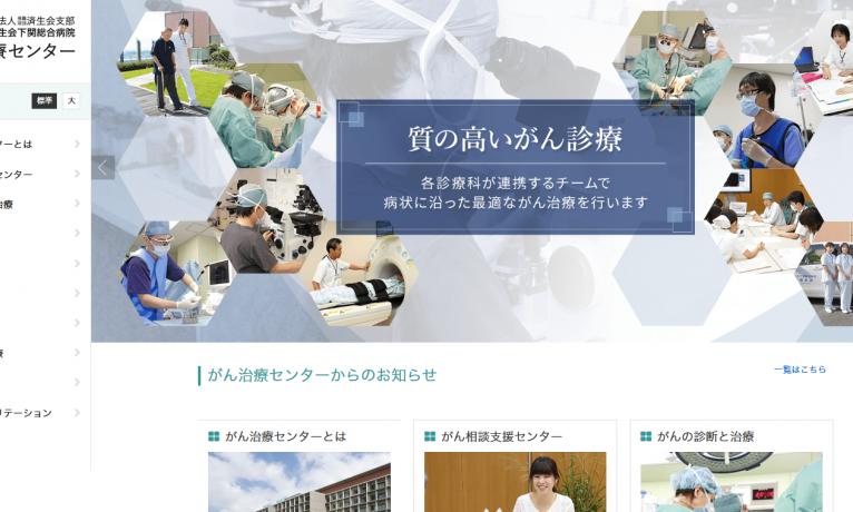 山口県済生会下関総合病院様 がん治療センター
