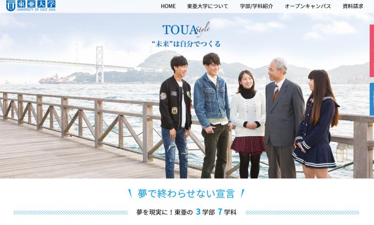 東亜大学様 受験生応援サイト