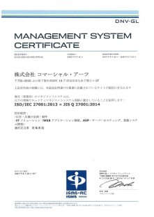 ISO 27001(ISMS)認証