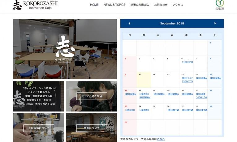 「志」イノベーション道場 – 山口大学