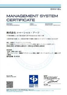 ISO 27001(ISMS)認証