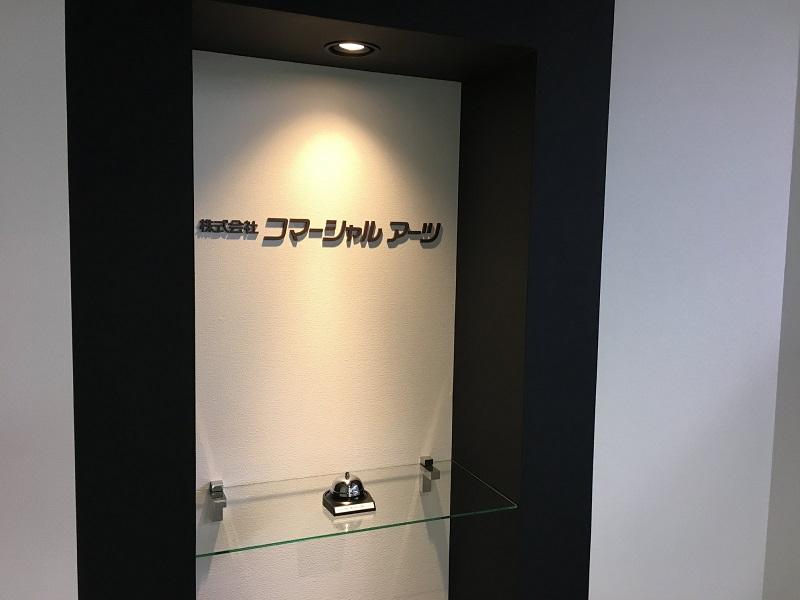福岡支店エントランス
