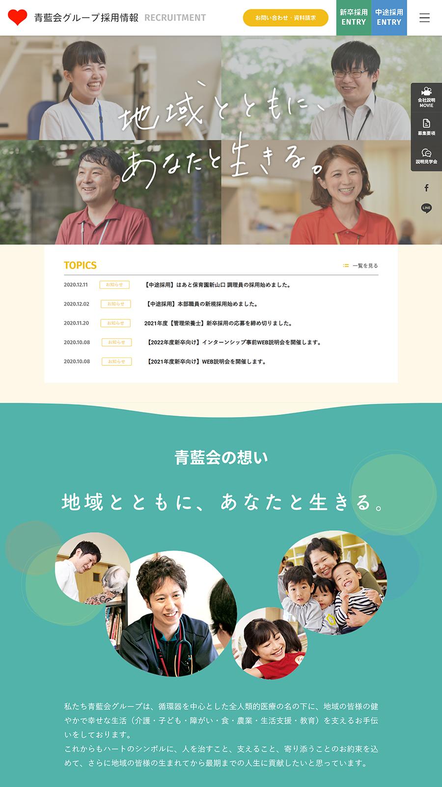 青藍会グループ 様 採用情報サイト