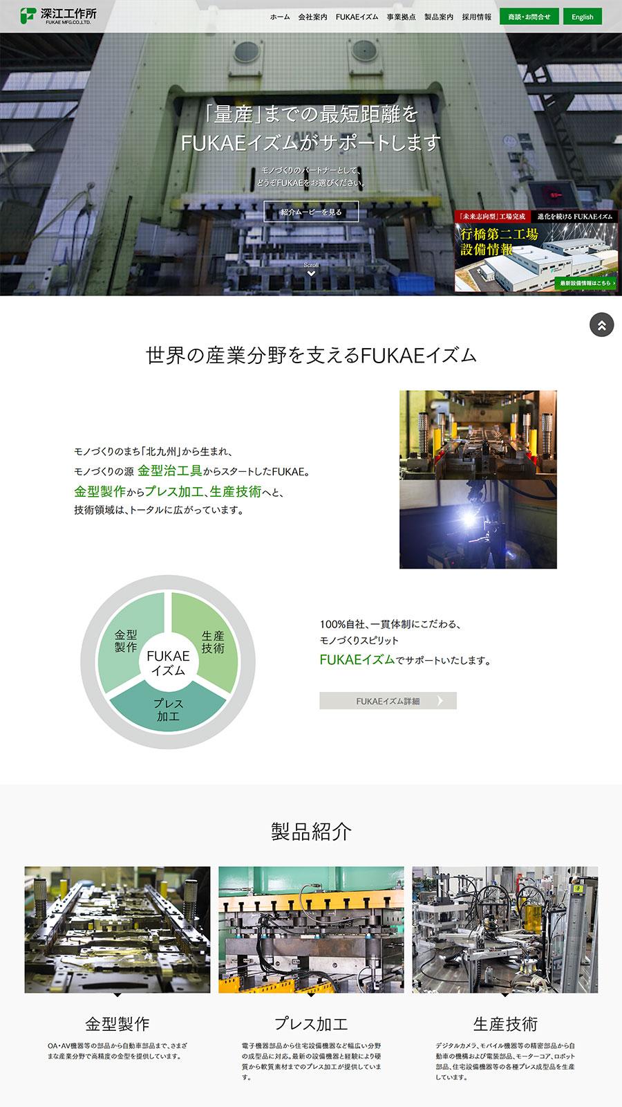 株式会社 深江工作所 様